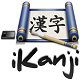 iKanji for Mac 2.0.3 - Software to learn Japanese